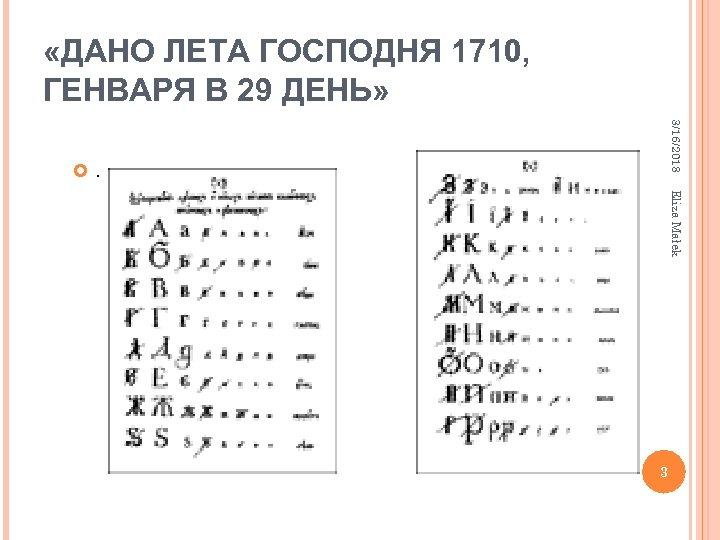 «ДАНО ЛЕТА ГОСПОДНЯ 1710, ГЕНВАРЯ В 29 ДЕНЬ» 3/16/2018 . Eliza Małek 3