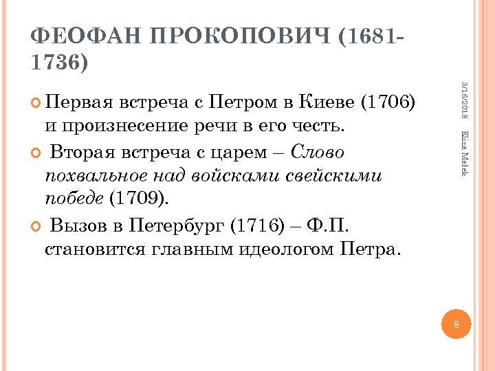 ФЕОФАН ПРОКОПОВИЧ (16811736) 3/16/2018 Первая Eliza Małek встреча с Петром в Киеве (1706) и