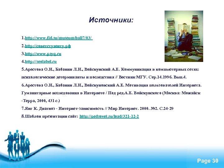Источники: 1. http: //www. fid. su/museum/hall 7/03/ 2. http: //советстуденту. рф 3. http: //www.