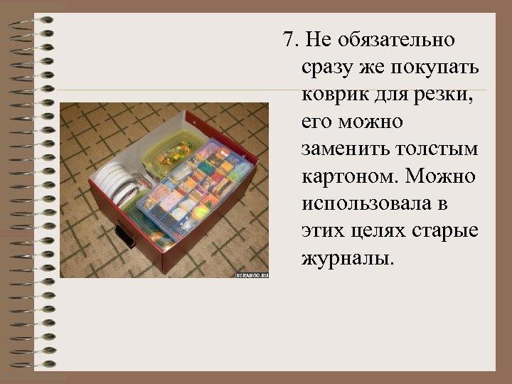 7. Не обязательно сразу же покупать коврик для резки, его можно заменить толстым картоном.