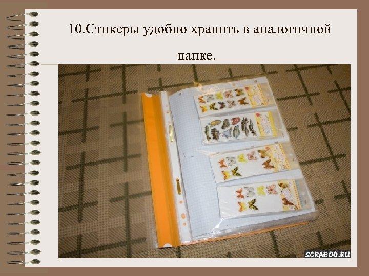 10. Стикеры удобно хранить в аналогичной папке.