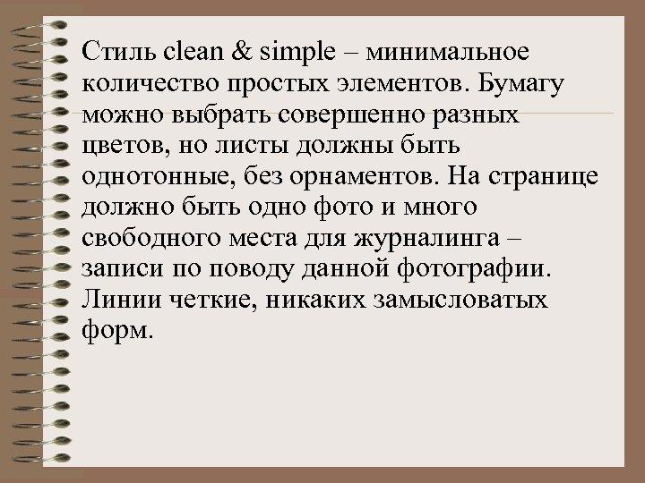 Стиль clean & simple – минимальное количество простых элементов. Бумагу можно выбрать совершенно разных