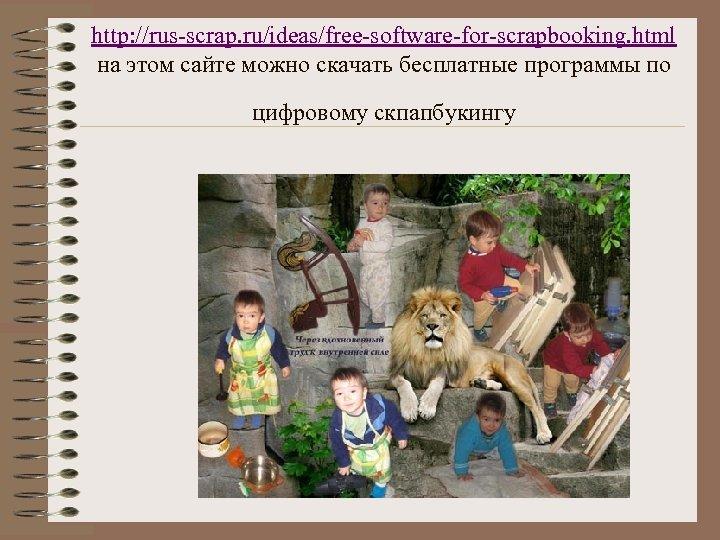 http: //rus-scrap. ru/ideas/free-software-for-scrapbooking. html на этом сайте можно скачать бесплатные программы по цифровому скпапбукингу