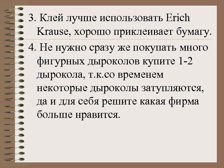 3. Клей лучше использовать Erich Krause, хорошо приклеивает бумагу. 4. Не нужно сразу же