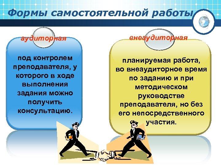 Формы самостоятельной работы аудиторная под контролем преподавателя, у которого в ходе выполнения задания можно