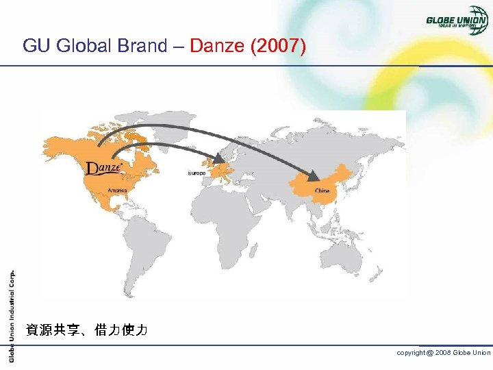 GU Global Brand – Danze (2007) 資源共享、借力使力 copyright @ 2008 Globe Union