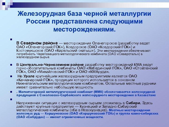 Железорудная база черной металлургии России представлена следующими месторождениями. n В Северном районе — месторождения