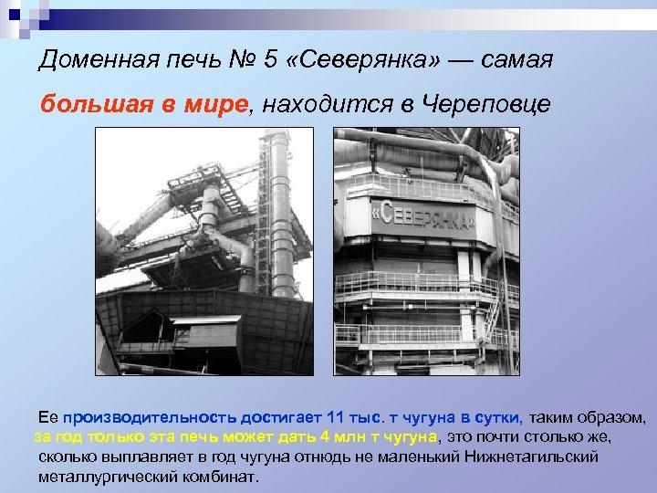 Доменная печь № 5 «Северянка» — самая большая в мире, находится в Череповце Ее