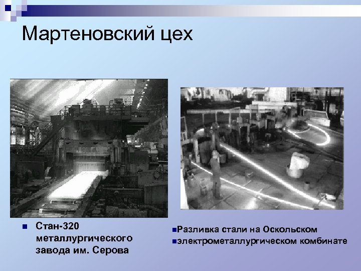 Мартеновский цех n Стан-320 металлургического завода им. Серова n. Разливка стали на Оскольском nэлектрометаллургическом