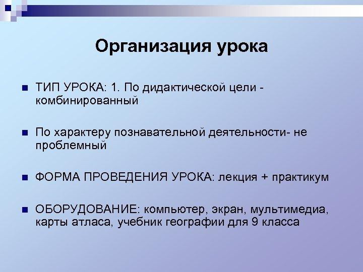Организация урока n ТИП УРОКА: 1. По дидактической цели - комбинированный n По характеру