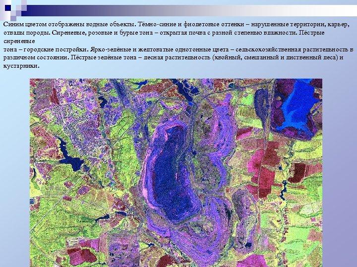 Синим цветом отображены водные объекты. Тёмно-синие и фиолетовые оттенки – нарушенные территории, карьер, отвалы