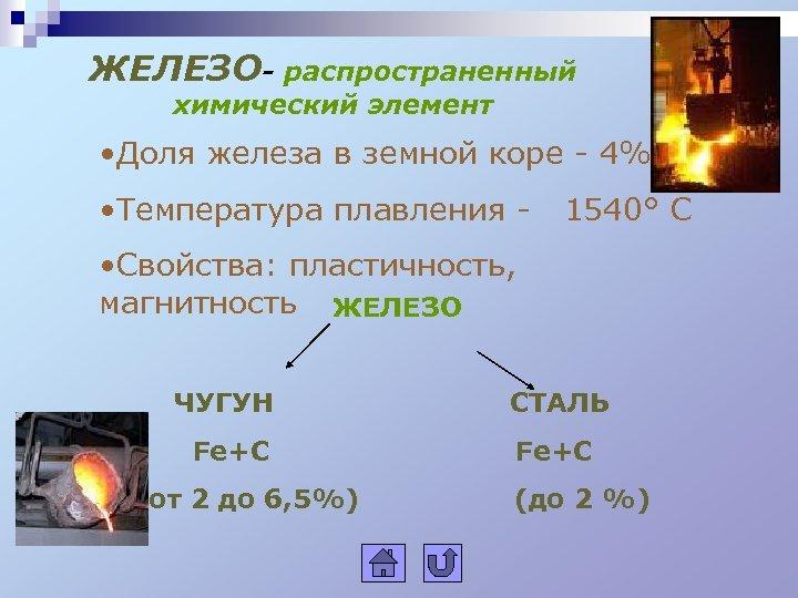 ЖЕЛЕЗО- распространенный химический элемент • Доля железа в земной коре - 4% • Температура