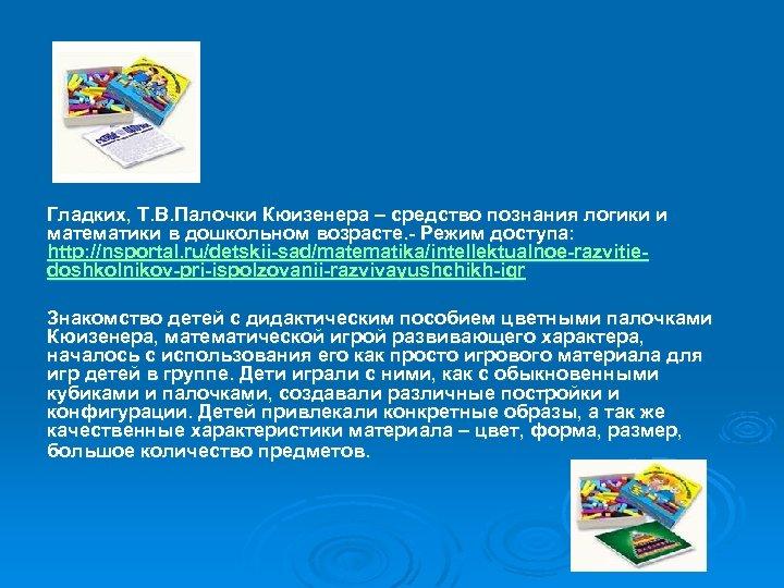 Гладких, Т. В. Палочки Кюизенера – средство познания логики и математики в дошкольном возрасте.