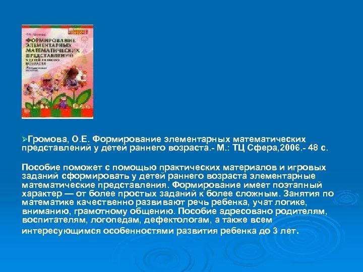 ØГромова, О. Е. Формирование элементарных математических представлений у детей раннего возраста. М. : ТЦ