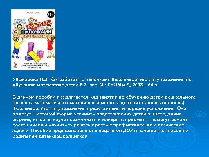 ØКомарова Л. Д. Как работать с палочками Кюизенера: игры и упражнения по обучению математике