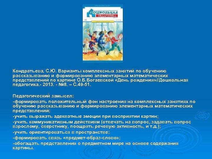 Кондратьева, С. Ю. Варианты комплексных занятий по обучению рассказыванию и формированию элементарных математических представлений