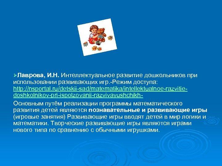 ØЛаврова, И. Н. Интеллектуальное развитие дошкольников при использовании развивающих игр. Режим доступа: http: //nsportal.