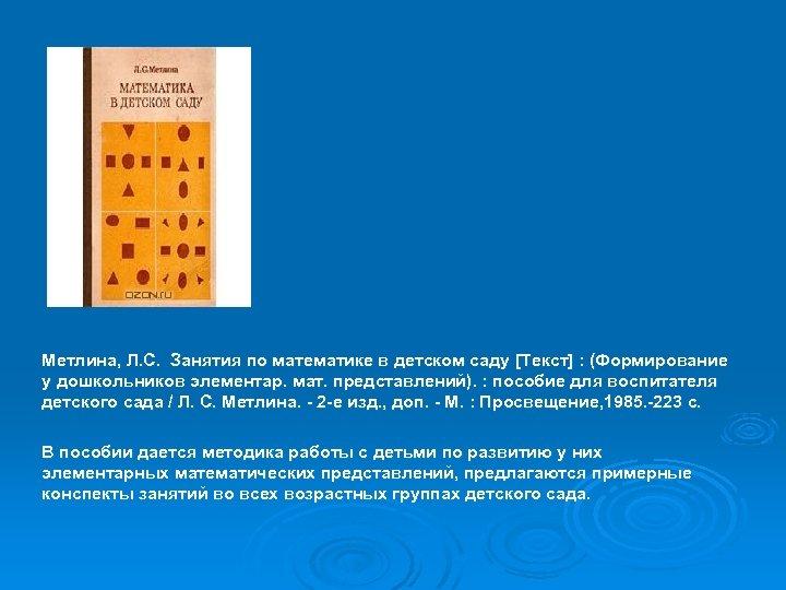 Метлина, Л. С. Занятия по математике в детском саду [Текст] : (Формирование у дошкольников