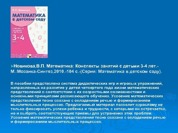 ØНовикова, В. П. Математика: Конспекты занятий с детьми 3 4 лет. М. : Мозаика