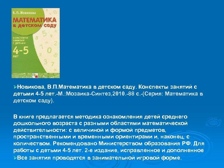 ØНовикова, В. П. Математика в детском саду. Конспекты занятий с детьми 4 5 лет.