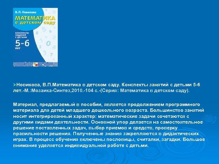 ØНовикова, В. П. Математика в детском саду. Конспекты занятий с детьми 5 6 лет.