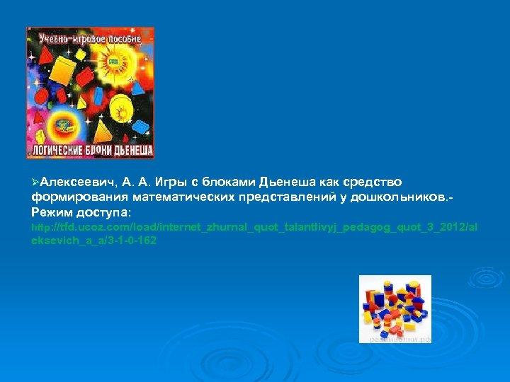 ØАлексеевич, А. А. Игры с блоками Дьенеша как средство формирования математических представлений у дошкольников.
