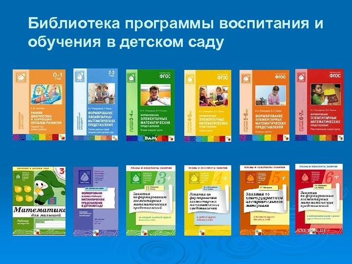 Библиотека программы воспитания и обучения в детском саду