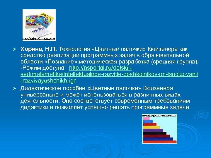 Хорина, Н. П. Технология «Цветные палочки» Кюизенера как средство реализации программных задач в образовательной