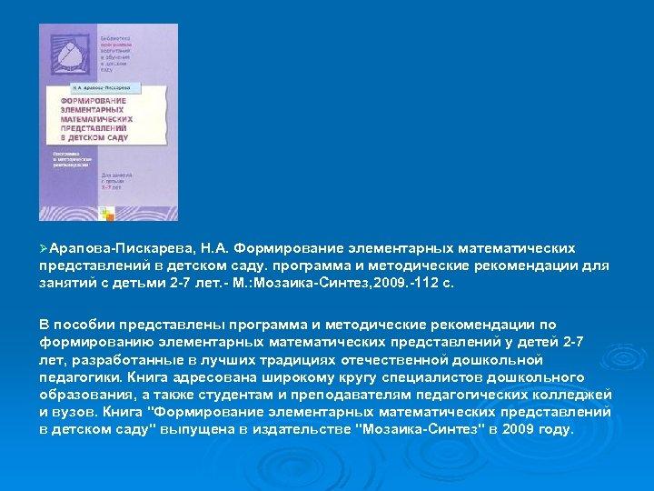 ØАрапова Пискарева, Н. А. Формирование элементарных математических представлений в детском саду. программа и методические