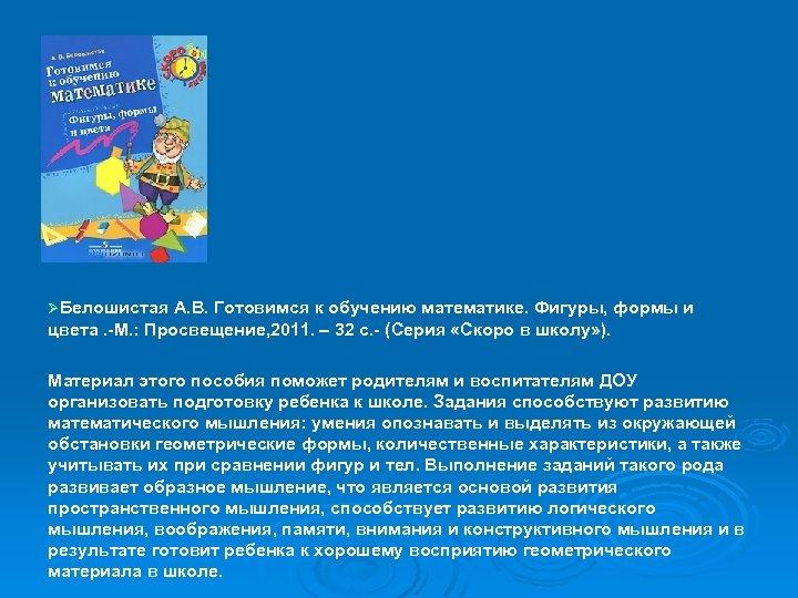 ØБелошистая А. В. Готовимся к обучению математике. Фигуры, формы и цвета. М. : Просвещение,