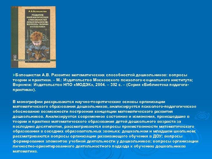 ØБелошистая А. В. Развитие математических способностей дошкольников: вопросы теории и практики. – М. :