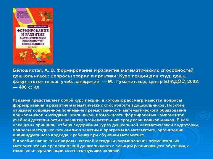 Белошистая, А. В. Формирование и развитие математических способностей дошкольников: вопросы теории и практики: Курс