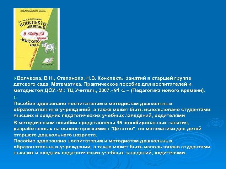 ØВолчкова, В. Н. , Степанова, Н. В. Конспекты занятий в старшей группе детского сада.