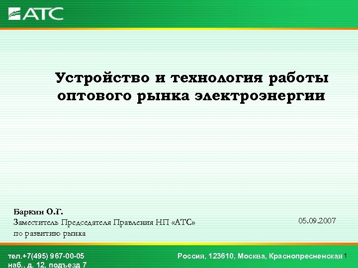 Устройство и технология работы оптового рынка электроэнергии Баркин О. Г. Заместитель Председателя Правления НП