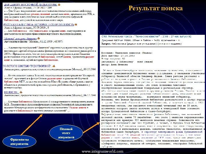Результат поиска Фрагменты документов Полный текст документа www. integrumworld. com