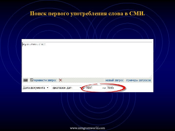 Поиск первого употребления слова в СМИ. www. integrumworld. com