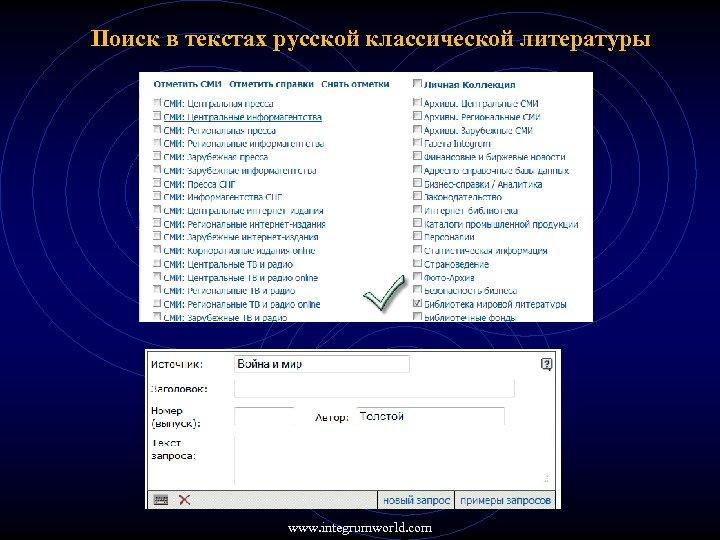 Поиск в текстах русской классической литературы www. integrumworld. com