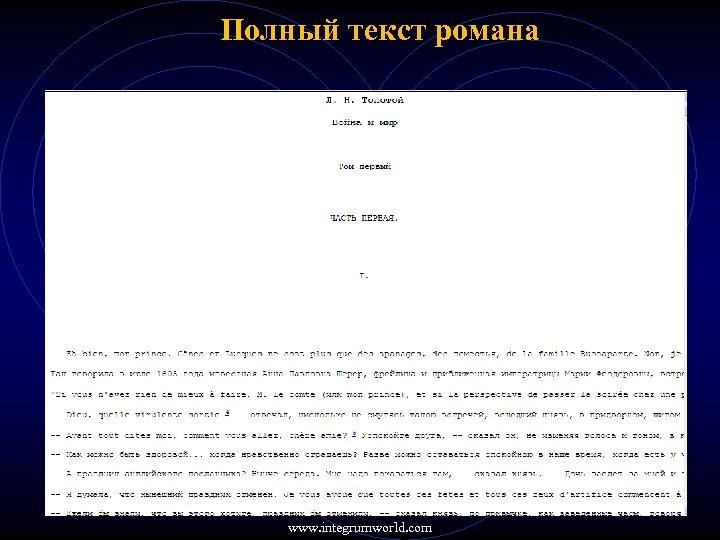 Полный текст романа www. integrumworld. com