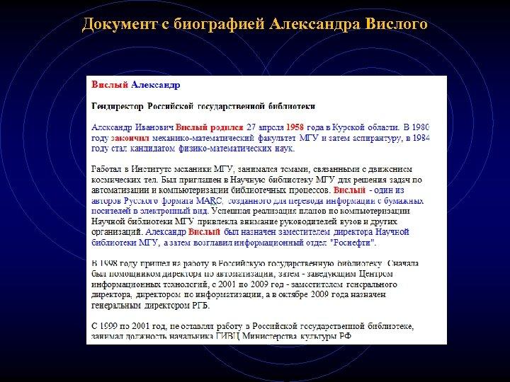 Документ с биографией Александра Вислого