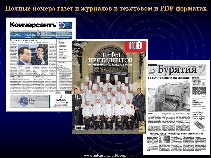 Полные номера газет и журналов в текстовом и PDF форматах www. integrumworld. com