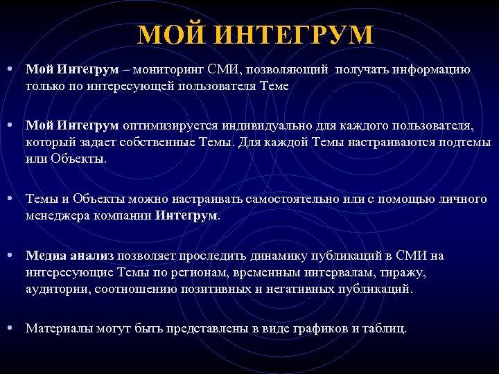 МОЙ ИНТЕГРУМ • Мой Интегрум – мониторинг СМИ, позволяющий получать информацию только по интересующей