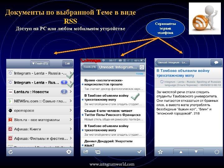 Документы по выбранной Теме в виде RSS Доступ на PC или любом мобильном устройстве
