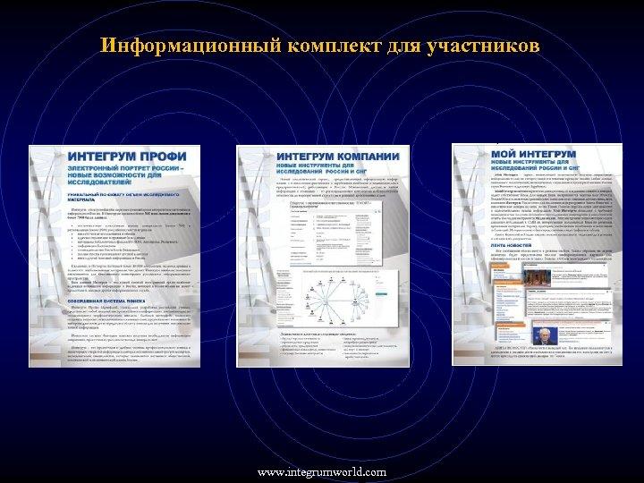 Информационный комплект для участников www. integrumworld. com