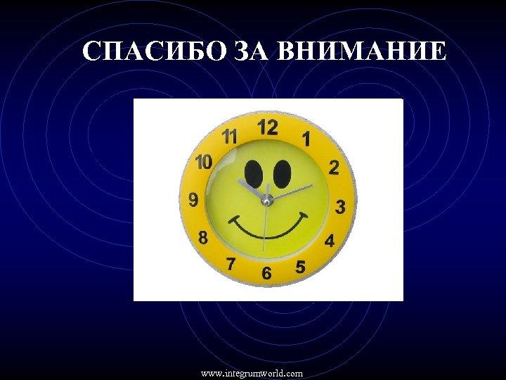 СПАСИБО ЗА ВНИМАНИЕ www. integrumworld. com