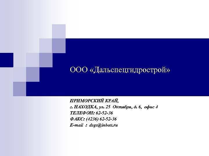 ООО «Дальспецгидрострой» ПРИМОРСКИЙ КРАЙ, г. НАХОДКА, ул. 25 Октября, д. 6, офис 4 ТЕЛЕФОН: