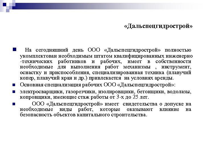 «Дальспецгидрострой» n n На сегодняшний день ООО «Дальспецгидрострой» полностью укомплектован необходимым штатом квалифицированных
