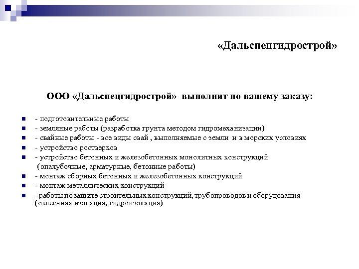 «Дальспецгидрострой» ООО «Дальспецгидрострой» выполнит по вашему заказу: n n n n - подготовительные