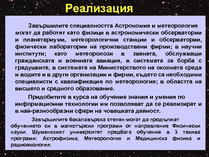 Реализация Завършилите специалността Астрономия и метеорология могат да работят като физици в астрономически обсерватории