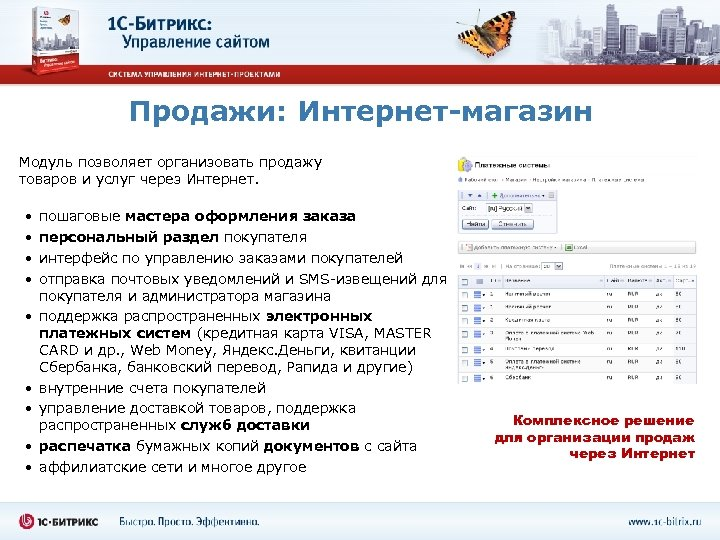 Продажи: Интернет-магазин Модуль позволяет организовать продажу товаров и услуг через Интернет. • • •