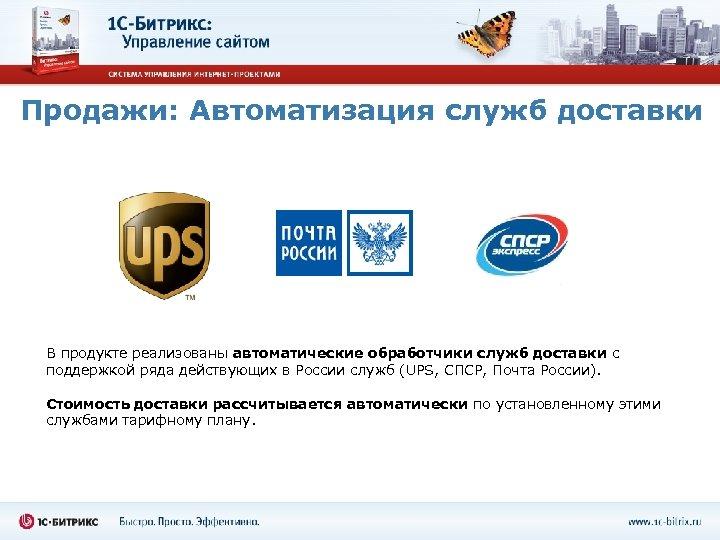 Продажи: Автоматизация служб доставки В продукте реализованы автоматические обработчики служб доставки с поддержкой ряда